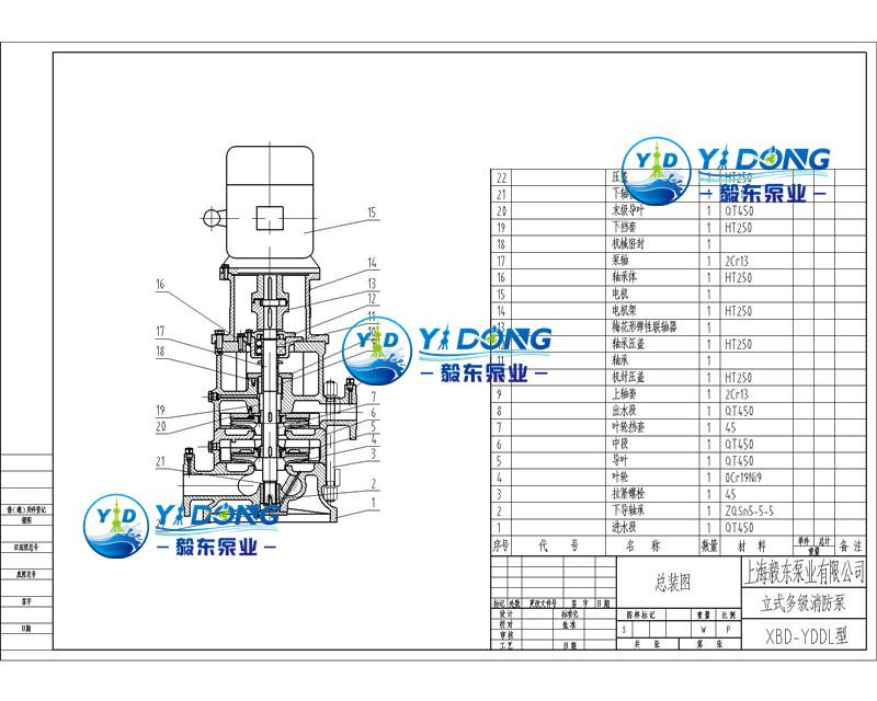 立式多级消防泵结构图